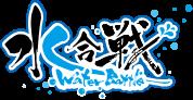 水合戦 water battle