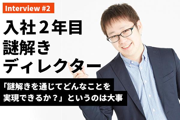 interview#2