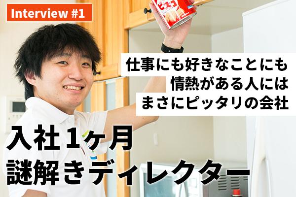 interview#1