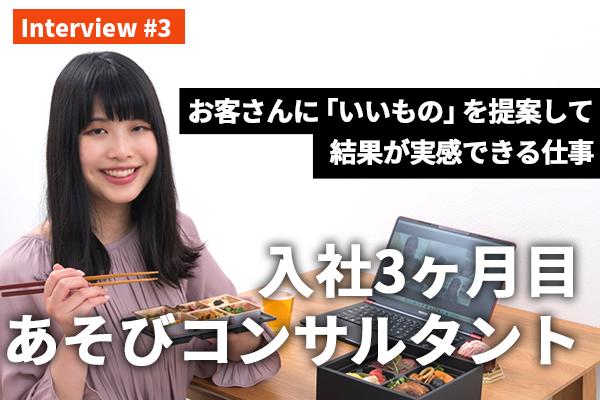 interview#3