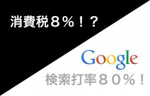 消費税8%?ならこっちは検索打率80%だ!!