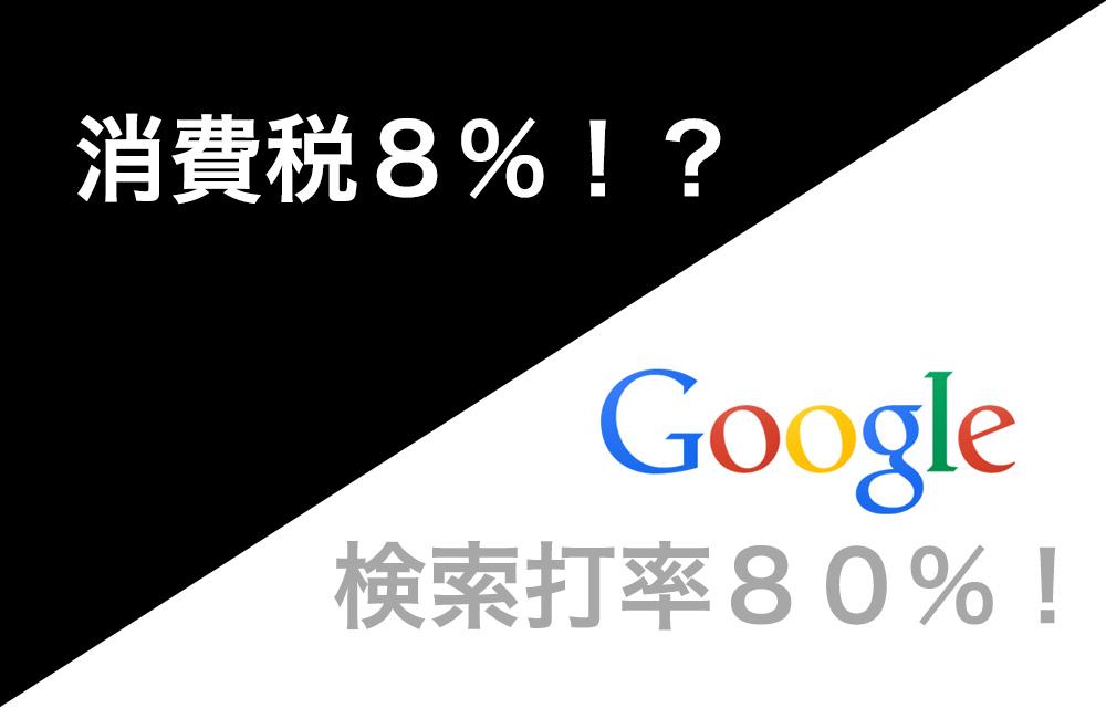 検索打率80%