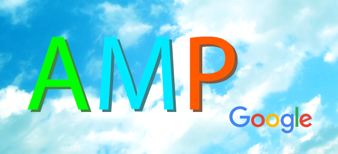 GoogleのAMP