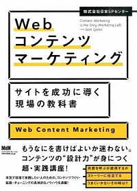 web-content-marketing-book