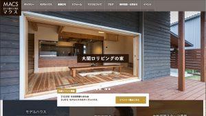 富士の麓の工務店株式会社マクス